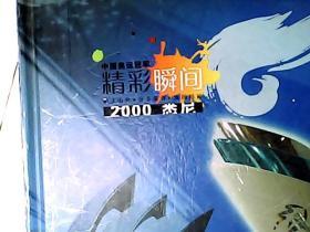 第27届奥林匹克运动会-中国奥运冠军精彩瞬间(2000·澳大利亚悉尼) 本卡册收本届奥运会,中国体育代表团共获28枚金牌的得主照片及对应的中国网通制作的电话纪念磁卡一枚(共30枚)
