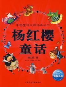 杨红樱童话