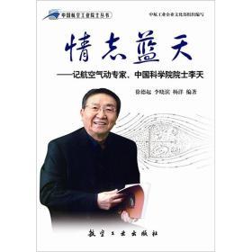 情志蓝天:记航空气动专家、中国科学院院士李天