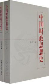 中国财政思想史(上下册)孙文学 上海交通大学出版社 9787313050410
