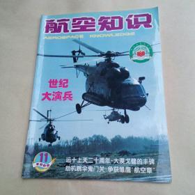 航空知识2000.11
