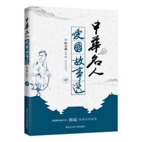 中华名人爱国故事选 中