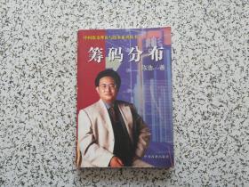 原版彩印  中国股市理论与技术系列丛书:. 筹码分布  02年一版一印