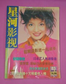 星河影视(2001年2月号 总83期)