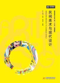 民间美术与现代设计 陈斌 禹和平 靳曦 华中科技大学出版社 9787568038812