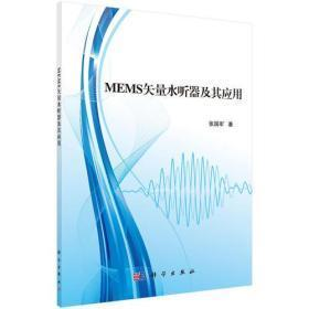 MEMS矢量水听器及其应用