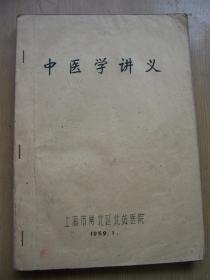 中医学讲义 (油印本)***上海闸北区北站医院编**.16开.59年印.【e--9】