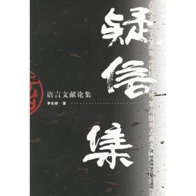 疑信集:语言文献论集