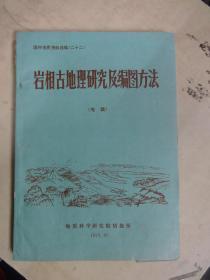 国外地质资料选编(二十二)岩相古地理研究及编图方法(专辑)