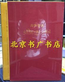 藏传佛教文化与艺术丛书:西藏丹萨替寺历史研究【精装 文物出版社】