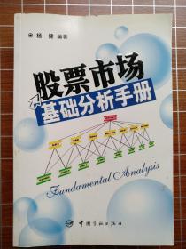 股票市场基础分析手册
