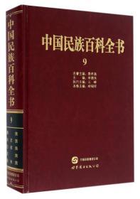 中国民族百科全书9