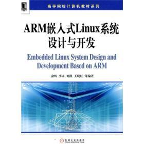 ARM嵌入式Linux系统设计与开发 俞辉二手 机械工业出版社 9787111