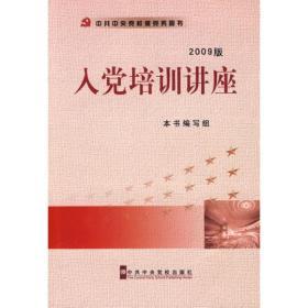 入党培训讲座(2009版)