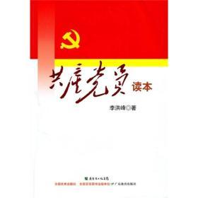 共产党员读本