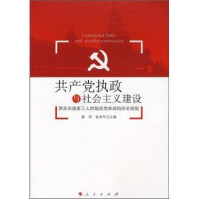 共产党执政与社会主义建设:原苏东国家工人阶级政党执政的历史经验 [Communist Party and Socialist Construction]