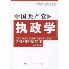 中国共产党执政学