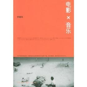 电影×音乐 专著 罗展凤[著] dian ying × yin yue