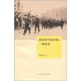 国家的中国开始  一场革命