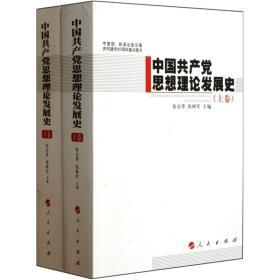 中国共产党思想理论发展史(套装上下卷)