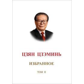 江泽民文选(第2卷)(俄文)