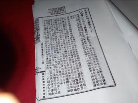 甘肃青史略正编卷之三十   【东9】