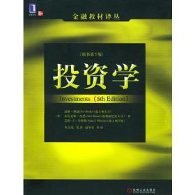投资学(第2版)(原书第5版)——金融教材译丛