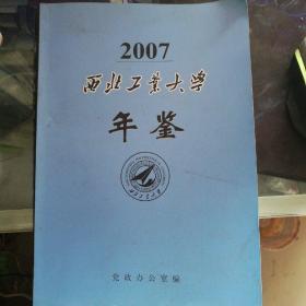 西北工业大学年鉴2007