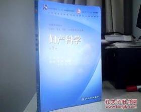妇产科学 (第7版)