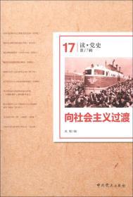 读·党史(第17辑):向社会主义过渡