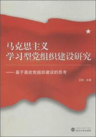 马克思主义学习型党组织建设研究:基于高校党组织建设的思考