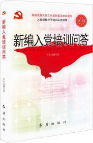 入党积极分子培训必读读物:新编入党培训问答(2014)