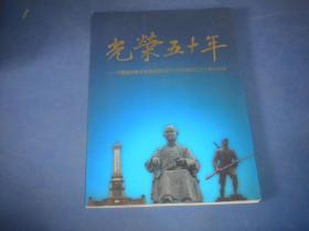光荣五十年-中国国民党革命委员会成都市委员会成立五十周年纪念