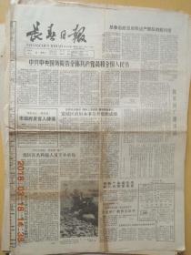 长春日报1989.6.6共四版