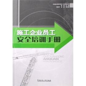 施工企业员工安全培训手册 专著 陈锋主编 中信建设国华国际工程承包公司[