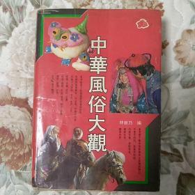 中华风俗大观