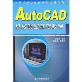 计算机辅助设计与制造系列教材:Auto CAD机械制图基础教程