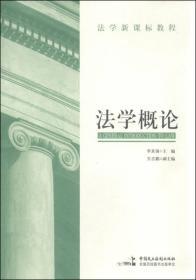 正版法学概论李其瑞中国民主法制出版社9787516209332