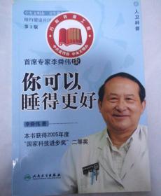 相约健康社区巡讲精粹:首席专家李舜伟谈你可以睡得更好(第2版)