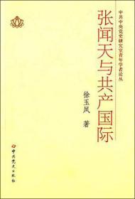 中共中央党史研究室青年学者论丛:张闻天与共产国际