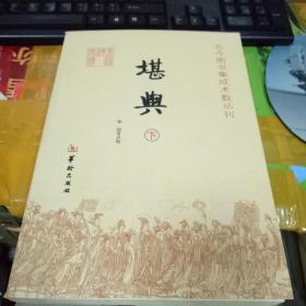 古今图书集成术数丛刊:堪舆(下)