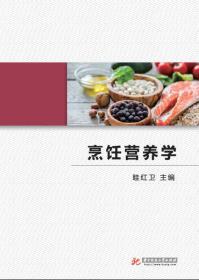 烹饪营养学