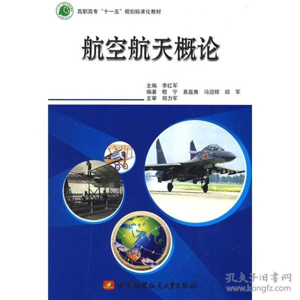 """高职高专""""十一五""""规划标准化教材:航空航天概论"""