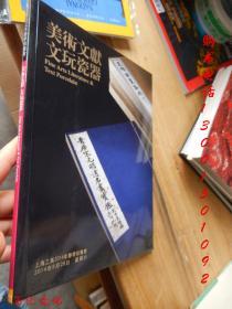 上海工美2014年春季拍卖会:美术文献 文玩瓷器