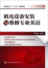 机电设备安装与维修专业英语(李文波)