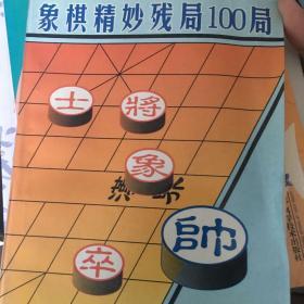 象棋精妙残局100局