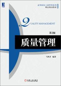 高等院校工商管理系列精品规划教材:质量管理(第2版)