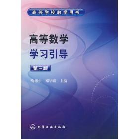 【二手包邮】高等数学学习引导(第三版) 喻德生 郑华盛 化学工业