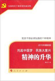 全国基层党建权威读物:精神的升华·中国共产党的精气神(2015最新版)(DM)
