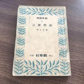 民国37年初版:政学罪言(观察丛书2)